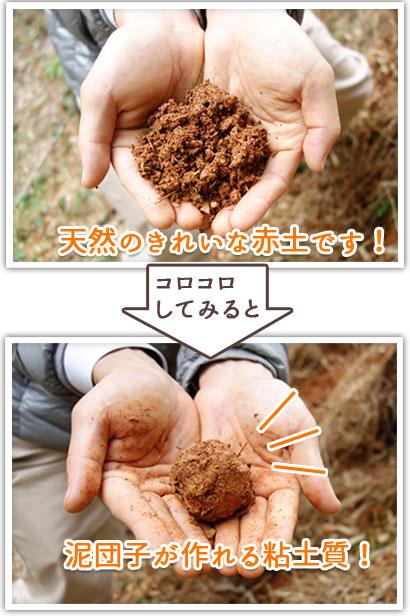 天然の綺麗な赤土で、コロコロしてみると泥団子が作れるほどの粘土質